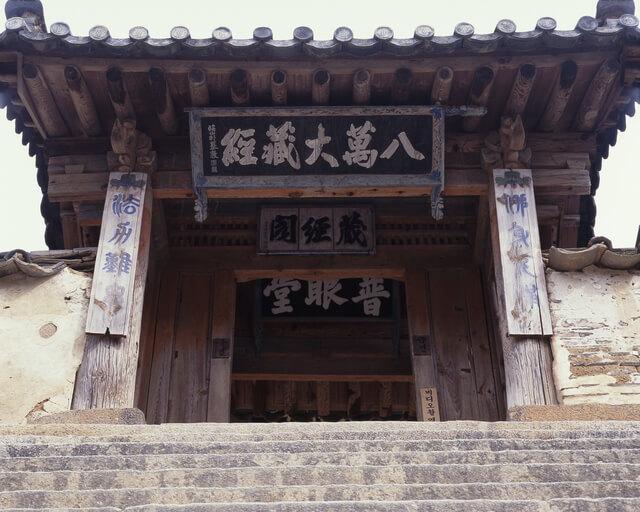 八萬大蔵経の納められた伽倻山海印寺